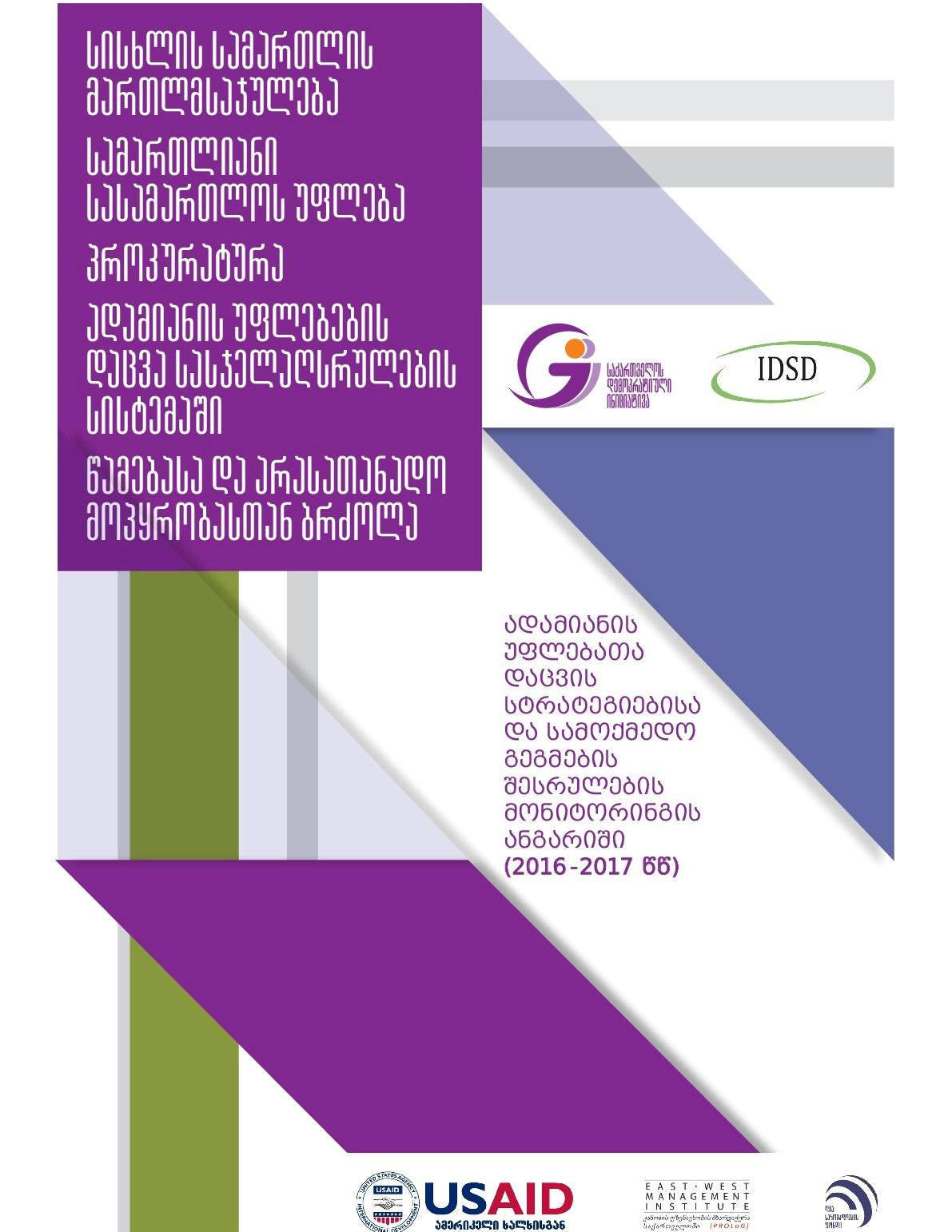 Report_GDI-IDSD_GEO-1-1-001